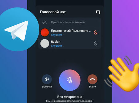 В Telegram появились голосовые чаты в духе Clubhouse