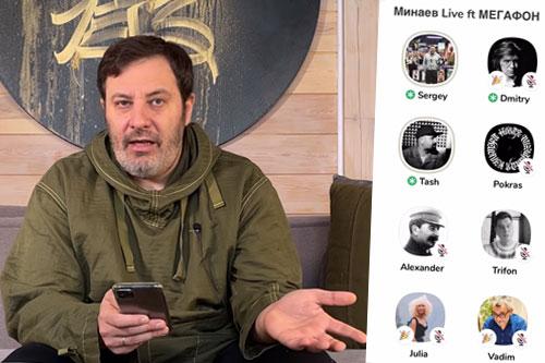 Сергей Минаев собрал рекордное число слушателей в Clubhouse