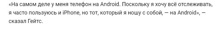 Билл Гейтс высказался в Clubhouse об Android и iOS